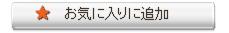 ドアノブ.jpお気に入り