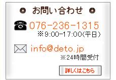 ドアノブ.jpお問合せ