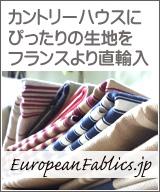 ヨーロッパ・フランスの輸入生地販売