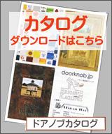 カタログ申込み ドアノブ.jp