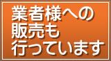 業者向け販売 ドアノブ.jp
